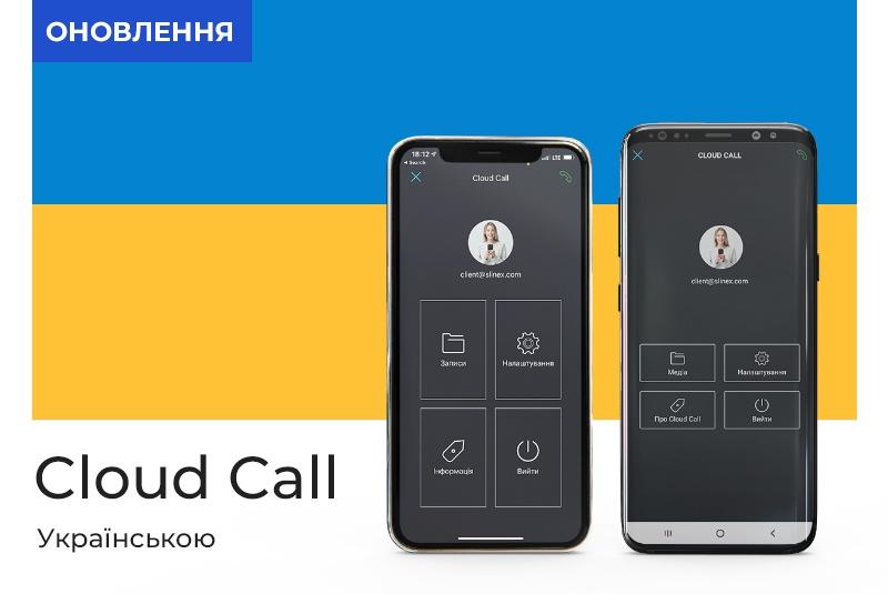 Slinex Cloud Call – тепер українською!