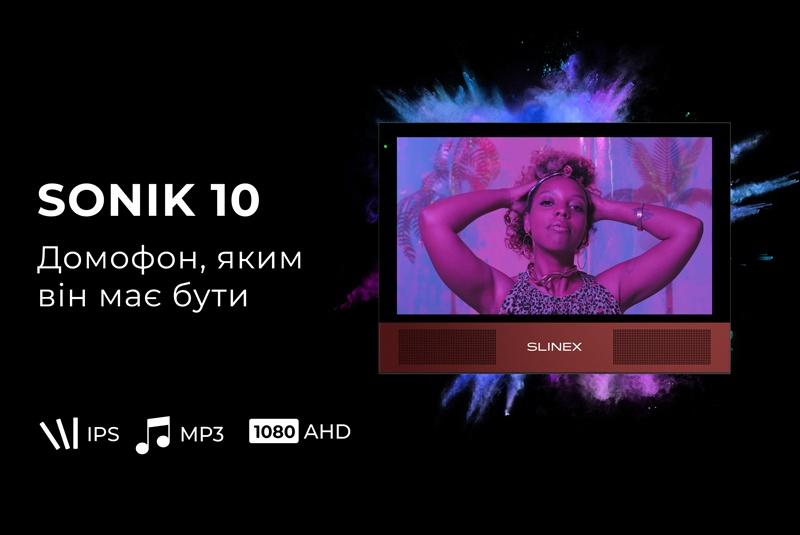 Sonik 10 – домофон, яким він має бути!